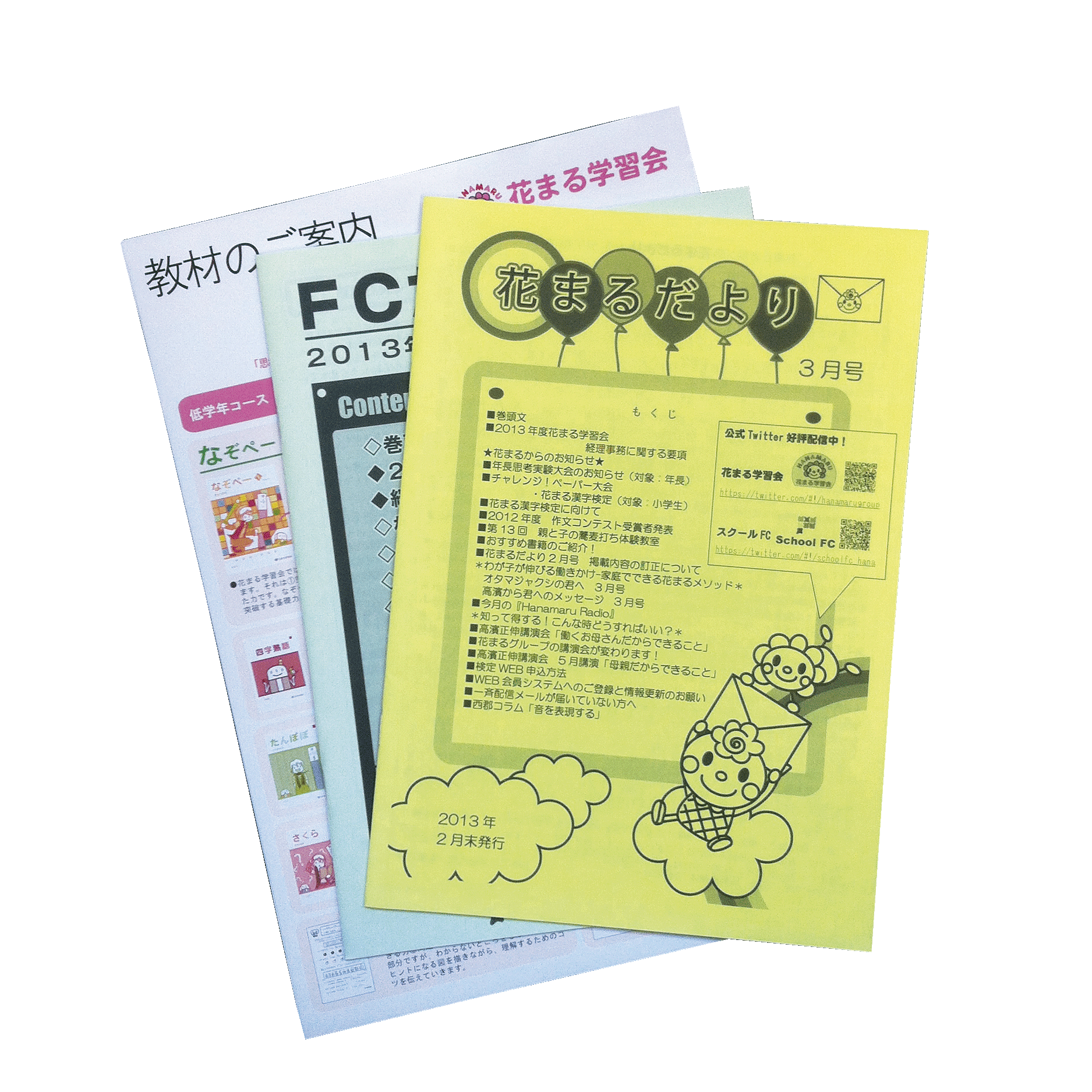 Public information paper