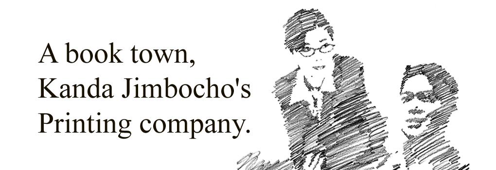 A book town, Kanda Jimbocho's Printing company