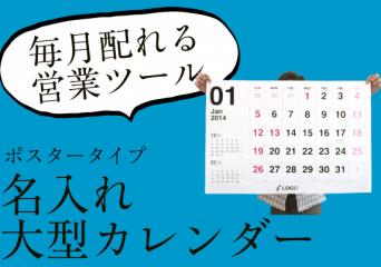 名入れ大型カレンダー