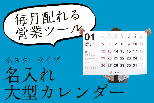 大型 名入れ カレンダー