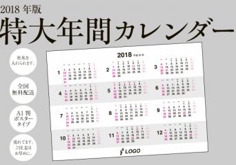 banner_oneyear_calendar_2018_600-402