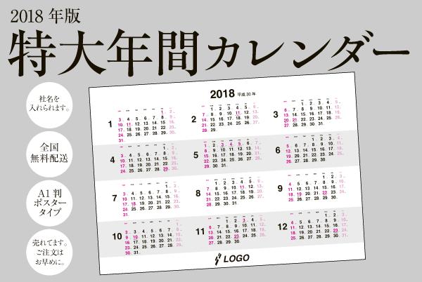 大型 年間 名入れ カレンダー