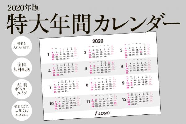 特大年間カレンダー