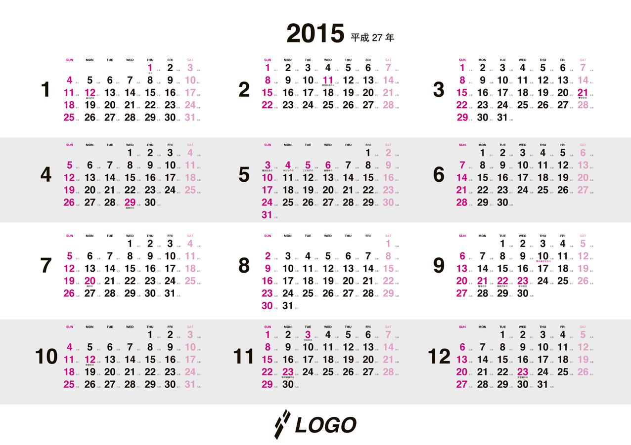 カレンダー 2015 カレンダー 年間 : カレンダー2015」の検索結果 ...