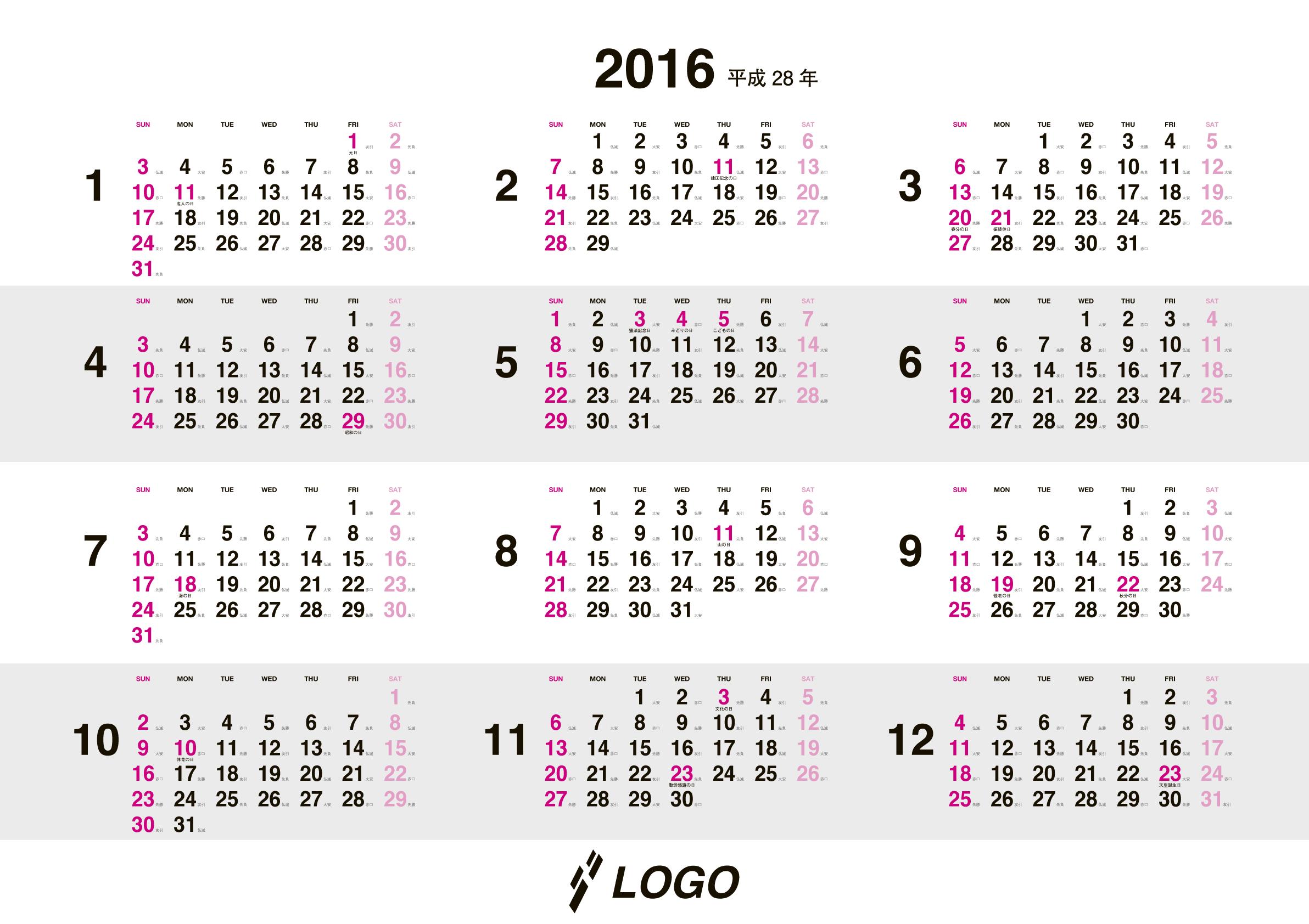大型年間カレンダー2016年版 ...