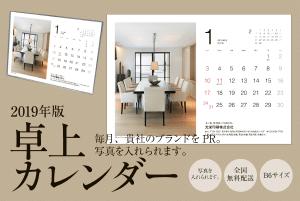 オリジナル 卓上 カレンダー 印刷