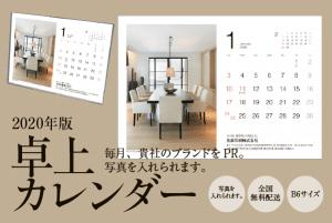 卓上カレンダー(B6サイズ)