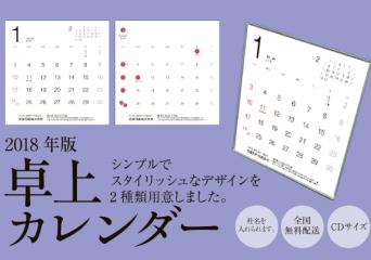 2018年版卓上カレンダーCDサイズ