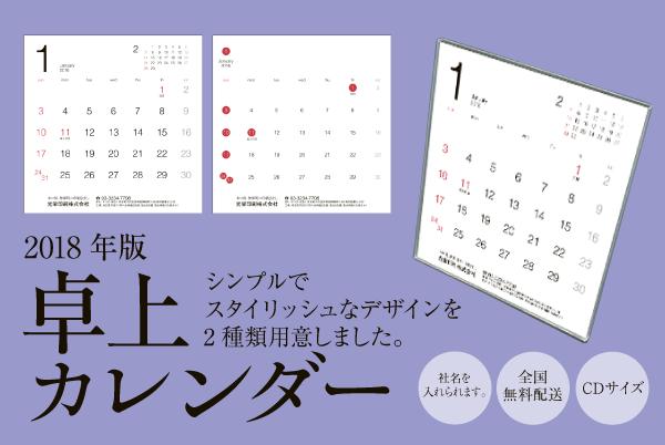 オリジナル 卓上 名入れ カレンダー