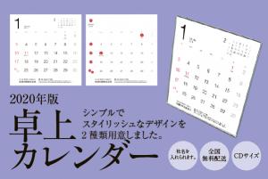 卓上カレンダー(CDサイズ)