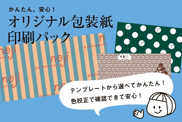 オリジナル 包装紙 印刷